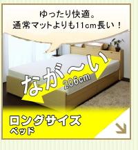 ロングサイズベッド