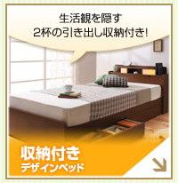 宮付き&収納付きベッド