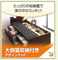 大容量収納付きベッド